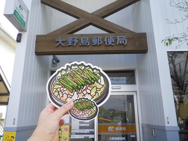 大野島郵便局