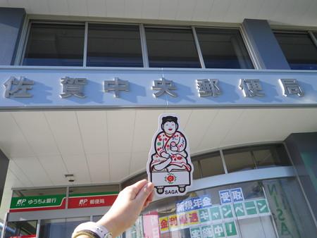 佐賀中央郵便局