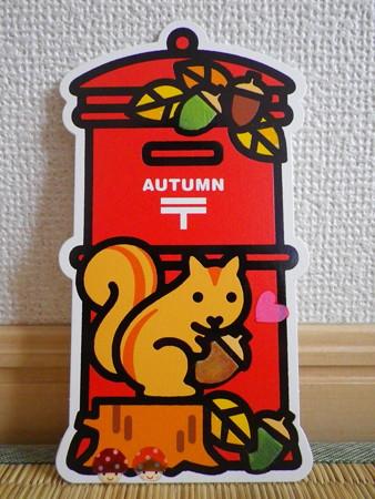 季節のポスト型はがき2015秋 Kedamaさんスタイル