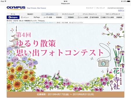 花と寺社めぐりフォトコンテストページ