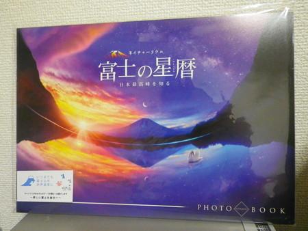 富士の星暦フォトブック