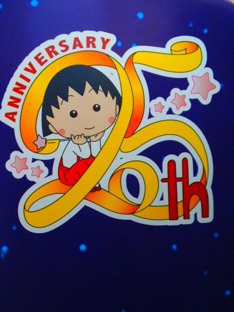 ちびまる子ちゃんアニメ25周年