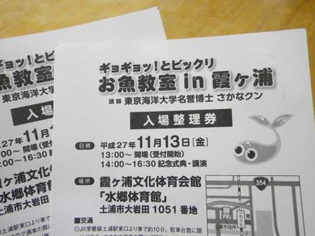ギョギョッ!とビックリ お魚教室 in 霞ヶ浦
