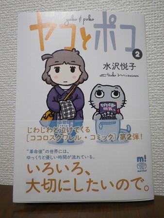ヤコとポコ 待望の第2巻