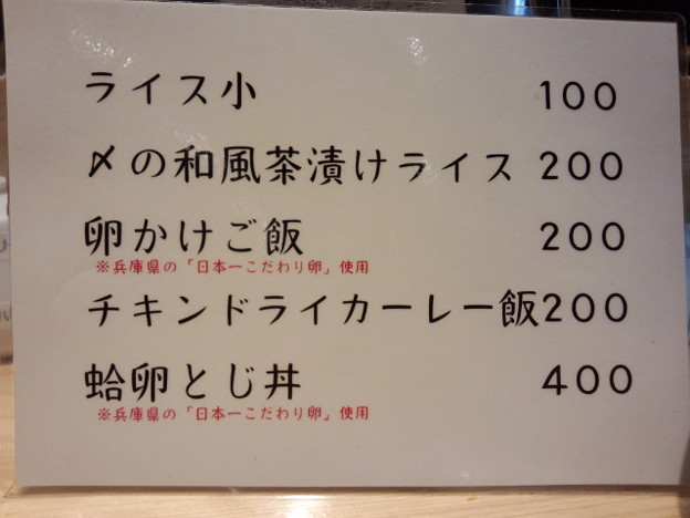 Ginza Noodles むぎとオリーブ@銀座(東京)