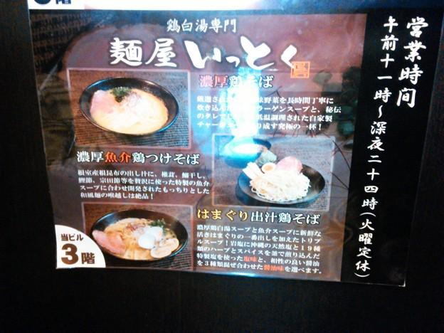 麺屋いっとく@渋谷(東京)