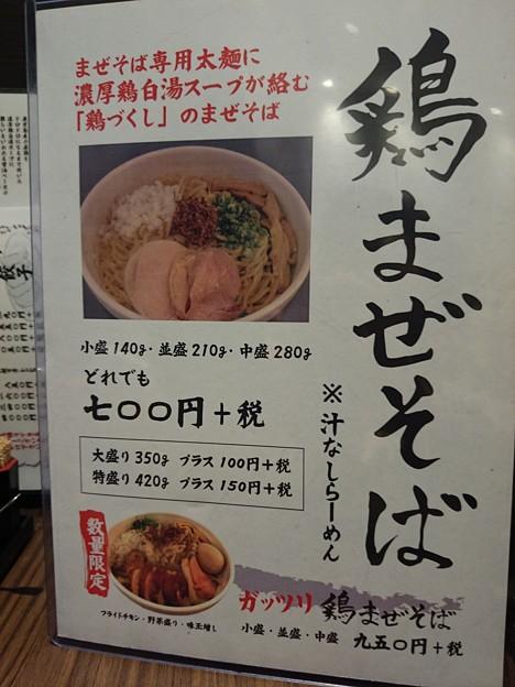 濃厚鶏そば たけいち@三軒茶屋(東京)