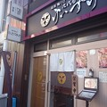 Photos: 九代目けいすけ@銀座(東京)