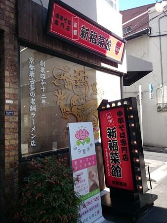 新福菜館 秋葉原店@秋葉原(東京)