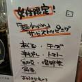 Photos: Miso Noodle Spot 角栄@代々木(東京)