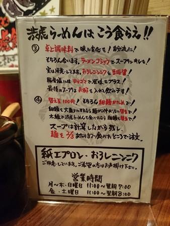 豚骨醤油らーめん 渋虎@渋谷(東京)