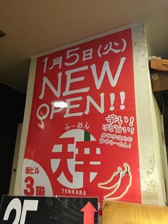 らーめん天辛@渋谷(東京)