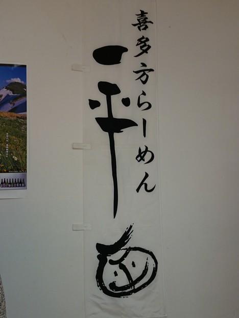 喜多方らーめん 一平@東急東横店 福島物産展