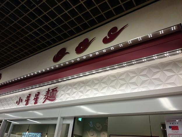 小星星麺@川崎(神奈川)