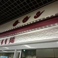Photos: 小星星麺@川崎(神奈川)