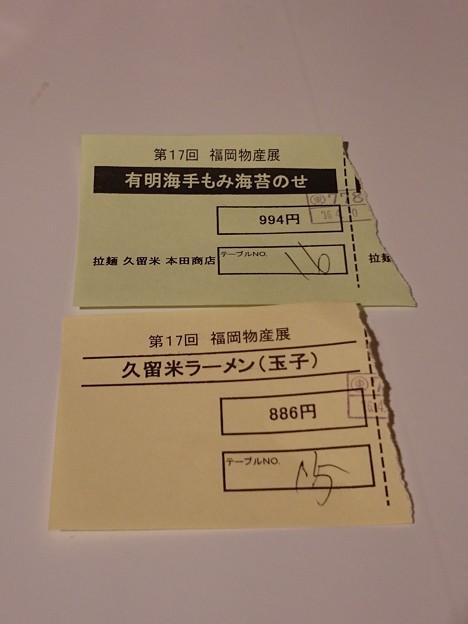 拉麺 久留米 本田商店@東急東横店催事(東京)