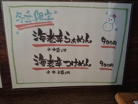 自家製麺 麺屋 利八@川崎(神奈川)