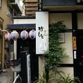 つけ麺 たけもと@雪が谷大塚(東京)
