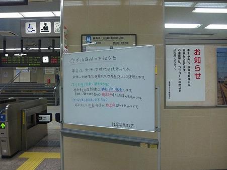 214-岐阜羽島遅れ