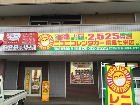 ニコニコレンタカー富里七栄店