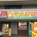写真: ニコニコレンタカー富里七栄店