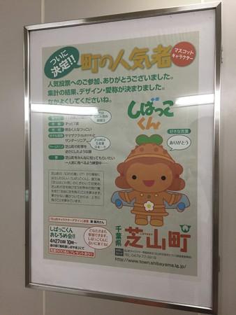 東成田駅連絡通路