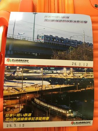 日本一短い鉄道乗車記念証