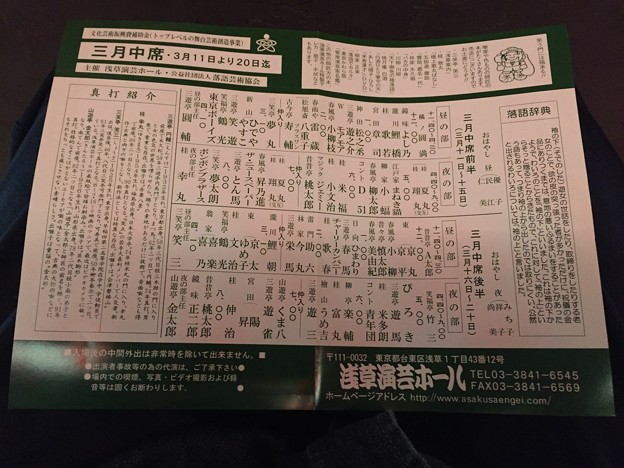 写真: 浅草演芸ホール 香盤表