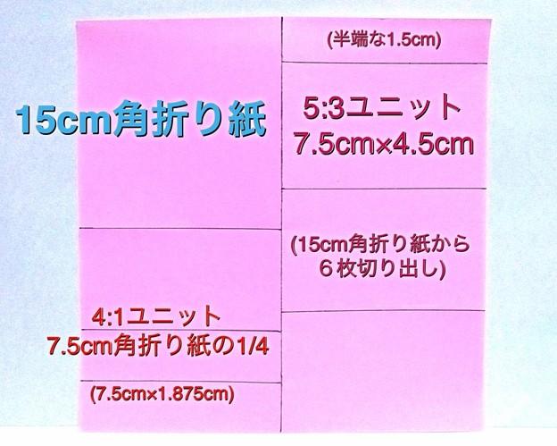 すべての折り紙 くす玉 折り紙 30枚 : 写真: 桜玉用折り紙の切り出し ...