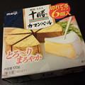 写真: 夜、知り合いとスカイプしながらビールと食べようと、チーズを買って...