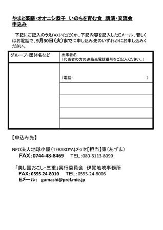 オオニシ恭子 いのちを育む食 (2)