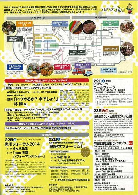 20141122三重県民大縁会 (2)