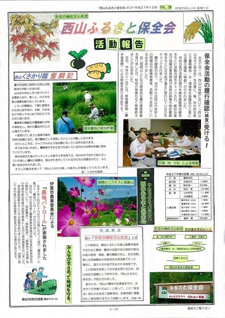 西山ふるさと保全会だより vol.3 (1)