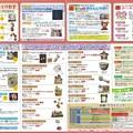 Photos: 20160101 みえこどもの城 110号 (2)