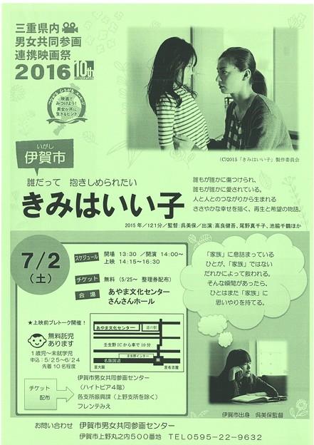 20160702 きみはいい子上映会