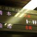 都営新宿線市ヶ谷駅1番線発車標