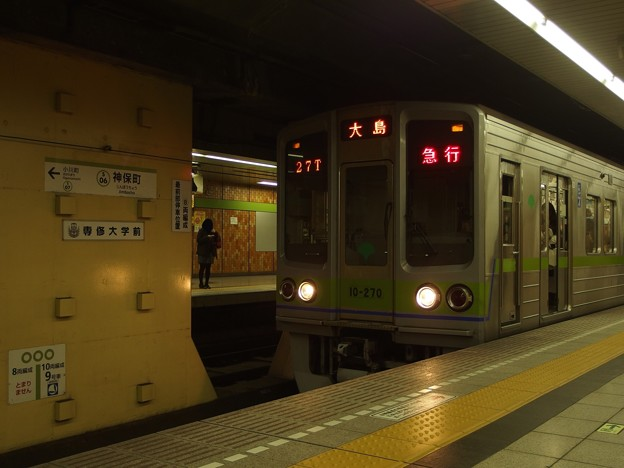 Photos: 都営新宿線神保町駅2番線 都営10-270F急行大島行き