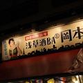 Photos: 温故知新