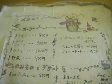 スープ屋さん_20060917_06