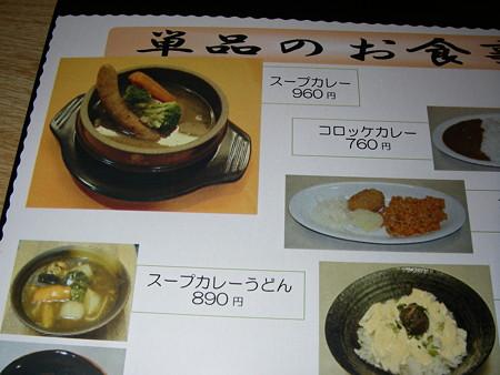 ばれいしょ亭_20081022_04