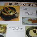 Photos: ばれいしょ亭_20081022_04