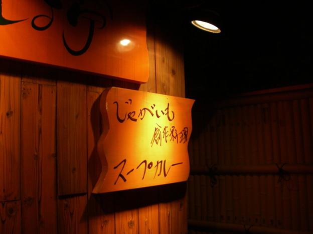 写真: ばれいしょ亭_20081022_02