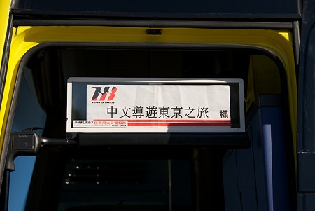中文導遊東京之旅