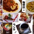 Photos: 珈琲店のランチ♪