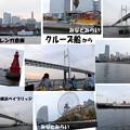 Photos: 横浜港クルーズ