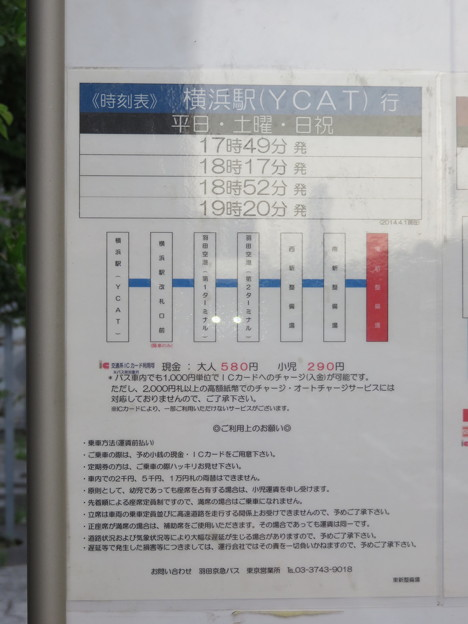 20140712 (51)