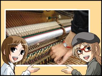 厚木のピアノ職人