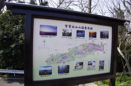 3月の荘内半島紫雲出山眺望