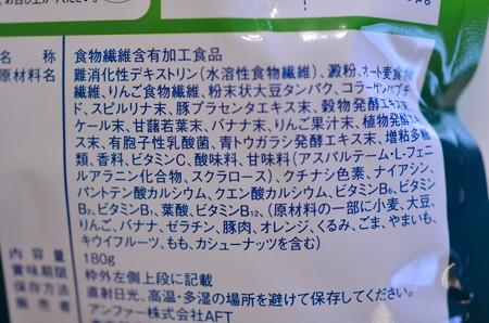 BEAUTY VEGE GREEN SMOOTHIE(ビューティー ベジ グリーンスムージー) (4)