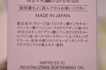 インプレス IC リバイタライジングソフニングオイル (2)